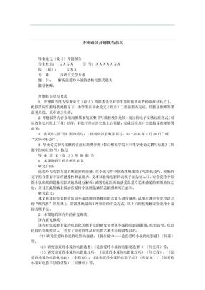 《毕业论文开题报告各种范文》.doc