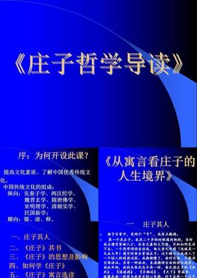 庄子哲学导读.ppt