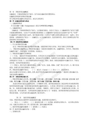 国际贸易运输与保险.doc