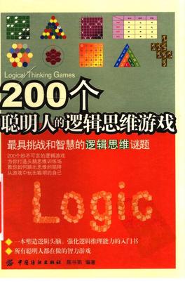 200个聪明人的逻辑思维游戏.pdf