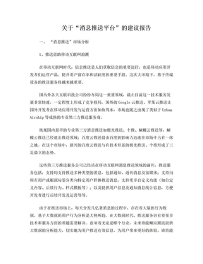 互联网金融类APP消息推送运营建议报告.doc