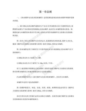 热水锅炉安全技术监察规程(劳锅字【1991】8号).doc