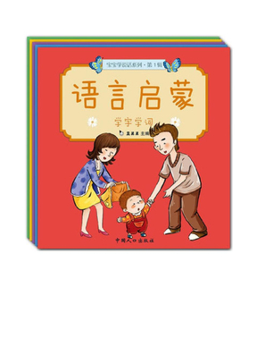 童书启蒙 宝宝学说话系列 语言启蒙(全5册)0-2岁.pdf