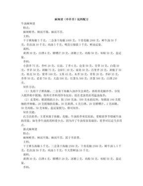 麻辣烫(串串香)底料配方.doc