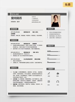 商务简约简历模板.docx