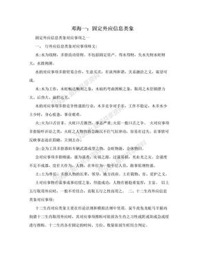 邓海一:固定外应信息类象.doc