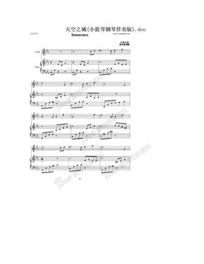 天空之城(小提琴钢琴伴奏版).doc.doc