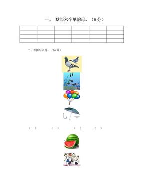 幼升小语文测试题.doc