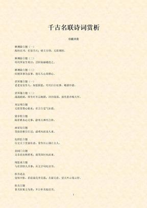 名联诗词赏析.doc