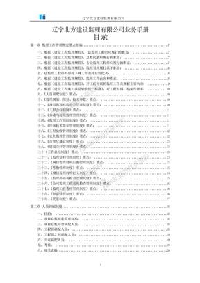监理业务手册.doc