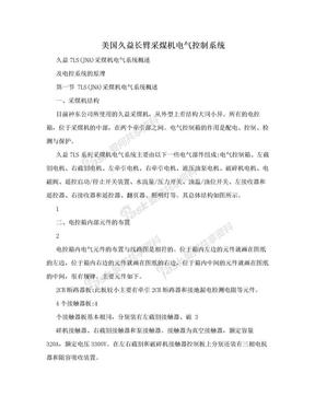 美国久益长臂采煤机电气控制系统.doc