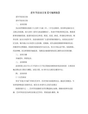 老年节活动方案【可编辑版】.doc