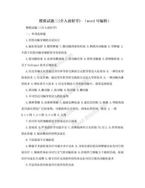 模拟试题三(介入放射学)-(word可编辑).doc