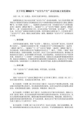 """2012年""""安全生产月""""活动实施方案(××市安委会).doc"""