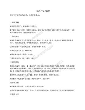 口红生产工艺流程.docx