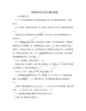 阜阳某中学六升七数学试卷.doc