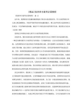[精品]张世祥小提琴启蒙教程.doc