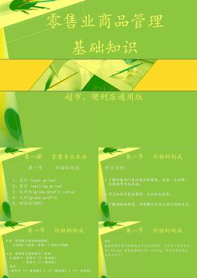 零售业商品管理基础知识(1).ppt
