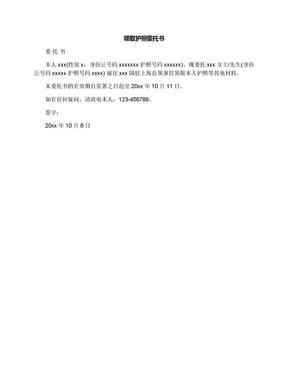 领取护照委托书.docx