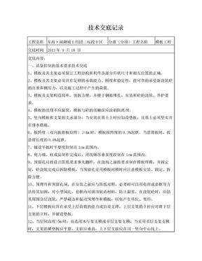 木工班组技术交底.doc