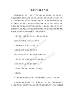 煤矿安全理念内容.doc