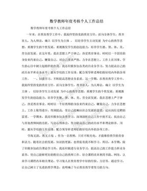 数学教师年度考核个人工作总结.doc