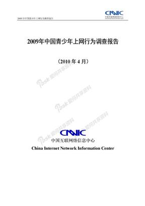2009青少年网络行为报告.doc