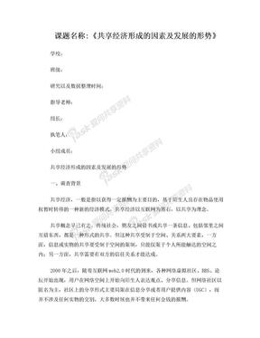 共享经济调查报告.doc