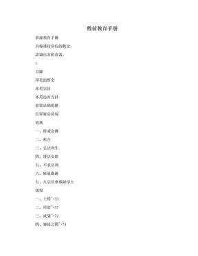 僧前教育手册.doc
