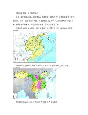 中国历史上统一朝代版图面积.doc