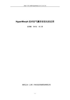 沈伟潮_HyperMorph技术在气囊形状优化的应用.pdf