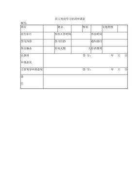 员工外出学习培训申请表.doc