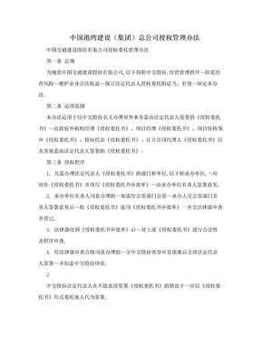 中国港湾建设(集团)总公司授权管理办法.doc