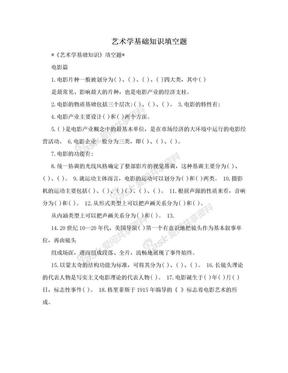 艺术学基础知识填空题.doc