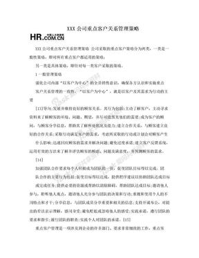 XXX公司重点客户关系管理策略.doc