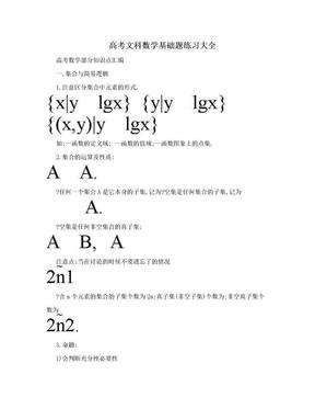 高考文科数学基础题练习大全.doc