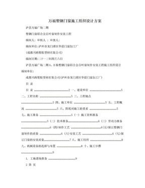 万福塑钢门窗施工组织设计方案.doc