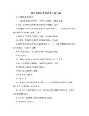 公司章程范本深圳市工商局版.doc