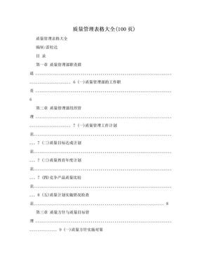 质量管理表格大全(100页).doc