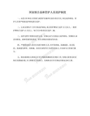 国家级公益林管护人员巡护制度.doc