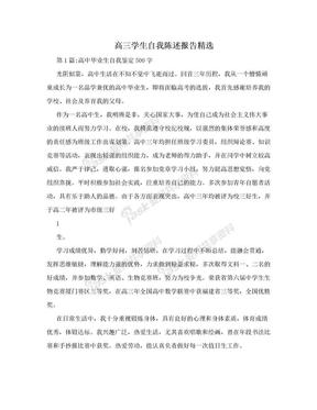 高三学生自我陈述报告精选.doc