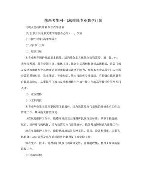 陕西考生网-飞机维修专业教学计划.doc