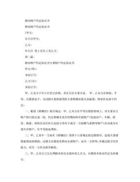 婚内财产约定协议书(范本).doc