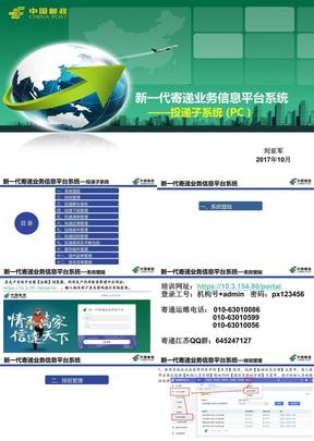 新一代寄递平台-投递PC(10月).ppt
