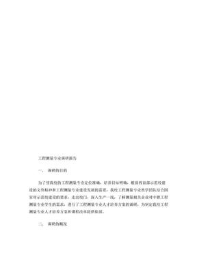 工程测量专业调研报告.doc