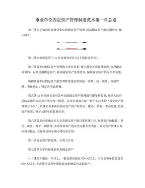 事业单位固定资产管理制度范本.doc