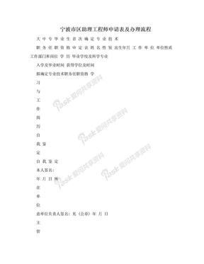 宁波市区助理工程师申请表及办理流程.doc