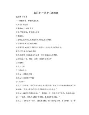 我的梦_中国梦主题班会.doc