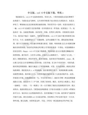 中文版,cs1 6中文版下载,单机c.doc