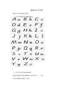 英语26个字母.doc